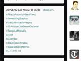 Ученые научились предсказывать топ трендов твиттера