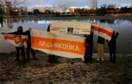 Минчане провели акцию солидарности с политзаключенными