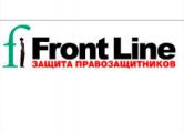 Front Line Defenders - в защиту Алеся Беляцкого