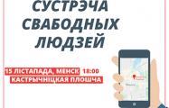 Встреча свободных людей - уже завтра (Видео)
