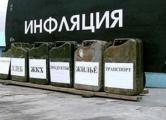 ЕАБР: Беларуси грозит ускорение темпов инфляции