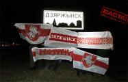 Борисов и Дзержинск вышли на вечерние акции