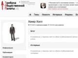 """С """"Трибуны Общественной палаты"""" удалили статью хакера Хэлла"""