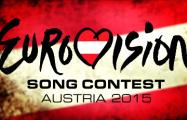 В Вене проходит второй полуфинал Евровидения