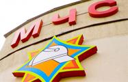 Лукашенко назначил замминистра МЧС