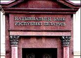 Нацбанк меняет порядок банковского перевода