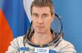Из руководства «Роскосмоса» уволили последнего космонавта