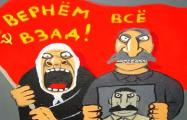 Беларусь или БССР?
