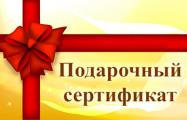 В Беларуси утвердили правила продажи товаров и услуг по подарочным сертификатам