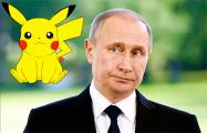 Покемоны против Путина