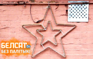 Как живет последний дом-коммуна в Беларуси