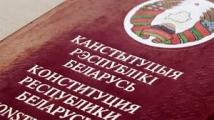 Эксперты: Лукашенко намерен повременить с новой Конституцией... еще лет 5