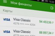 Сбербанк опроверг информацию о массовых хищениях средств