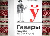 Белорусским экскурсоводам посоветовали учить родной язык
