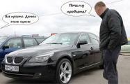 «По подвеске все шепчет»: Почему белорусы «срочно» продают машины?