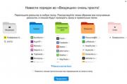 В почте Mail.ru появилась аналогичная Google автосортировка писем