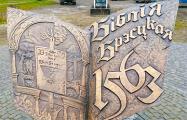 К 1000-летию в Брест хотят вернуть оригинал Брестской библии