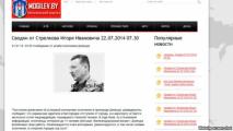 Сайт «Белтелекома» ретранслирует пропаганду террористов