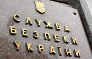 Служба безопасности Украины перешла на усиленный режим работы
