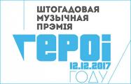 «Героями года» в белорусской музыке могут стать Вольский, Akute, TonqiXod