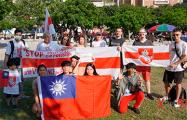 На Тайване поддержали народ Беларуси