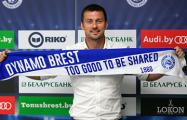 Видеофакт: первый гол Милевского в составе брестского «Динамо»