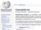 """Русской """"Википедии"""" предложили забастовку против цензуры в Рунете"""