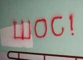 Граффити - оружие банкиров и поваров