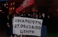 В минском микрорайоне Михалово рассказали соседям о Марше 97%