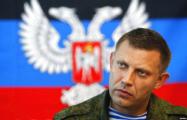 Видеофакт: Как ликвидировали главаря «ДНР» Захарченко