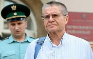 Улюкаев: Мой приговор построен по принципу «одна бабка сказала»