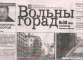 В Кричеве судят «Вольны горад»