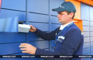В Беларуси заработали почтоматы