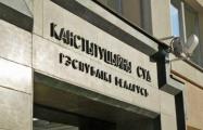 Лукашенко назначил в Конституционный суд «сенатора», которая была под санкциями ЕС