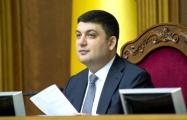 Гройсман, Тарута и Яценюк возглавили список кандидатов в премьер-министры Украины