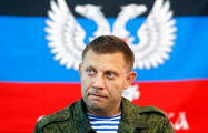 Глава «ДНР» определил «госграницу» с Украиной