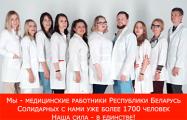 «Наша сила - в единстве!»: Белорусские медики записали видеообращение