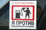 """Очередная акция """"Стоп-бензин"""" запланирована в Минске на понедельник"""