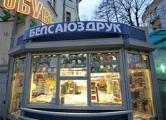 Минторг нашел в киосках «Белсоюзпечати» просроченные товары