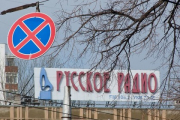 Артисты и продюсеры выступили против покупки «Русского радио» государством