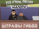 Портал госуслуг прорекламировали мультиком о кавказцах