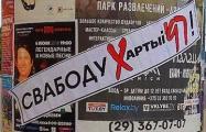Минчане продолжают требовать разблокировки «Хартии-97»