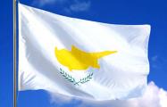 Кипр закрывает счета белорусам, россиянам и прочим нерезидентам