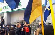 В Киеве замуровали вход в главный офис «Сбербанка»