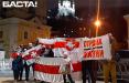 Белорусы вышли на вечерние акции протеста