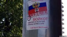 Фотофакт: В Гродно призывают бойкотировать российские товары