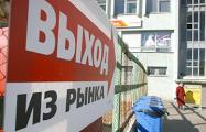 В Борисове из-за проблемы с рынками ИП могут остаться без работы
