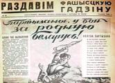 Андрей Санников: Почему Гитлера нельзя называть Гитлером?