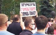 «За светлое будущее без Лукашенко»