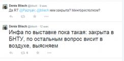 Мингорисполком закрыл выставку onliner.by